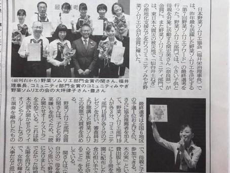 【農経新聞 ご掲載頂きました🗞!】 〜 第7回 野菜ソムリエアワード 全国大会〜