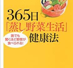 著書:『365日「蒸し野菜生活健康法」誰でも驚くほど野菜が食べられる!(講談社)