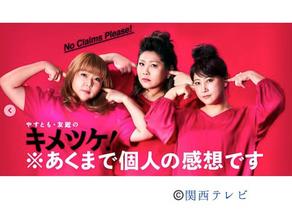 【 7/6 (火) 関西テレビ「やすとも・友近のキメツケ」出演✨】