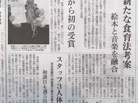 【ご近所様の優しさにホッコリ🌸】 〜 奈良新聞にご掲載いただきました 〜