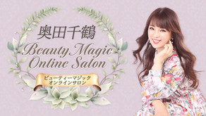 奥田千鶴 BEAUTY MAGIC ONLINE SALON