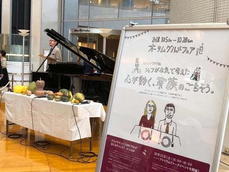 【 🍁実りの秋トーク& 音楽イベント🌾】 〜 たくさんのご来館 本当に本当に感謝です!!🎃〜