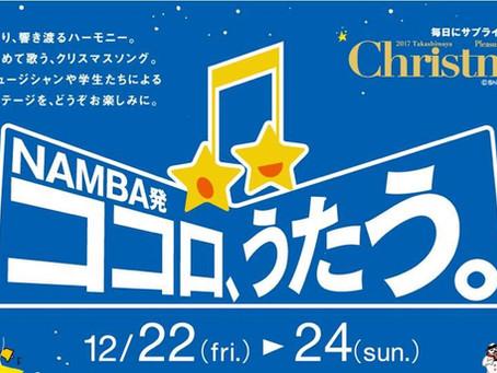 明日はXmasイブ! 『野菜』と生きる私ですが、明日はhumannoteとして大阪タカシマヤの2箇所でChristmas ライブに出演🎶🎄