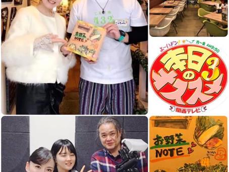 【 野菜の美味しさ 新発見✨🥕🥬】 〜 2/28(金) 『関西テレビ よ〜い!ドン』出演‼️🍴〜