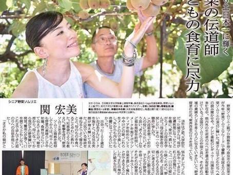 【8/19 月刊エンタメニュース 8月号 に掲載 】 〜 日本一に輝く! 野菜の伝道師 〜