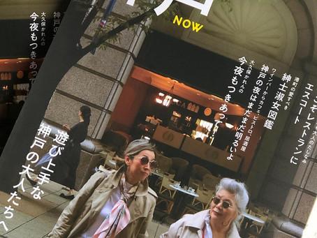 『タイムトリップ神戸NOW2018』掲載して頂きました