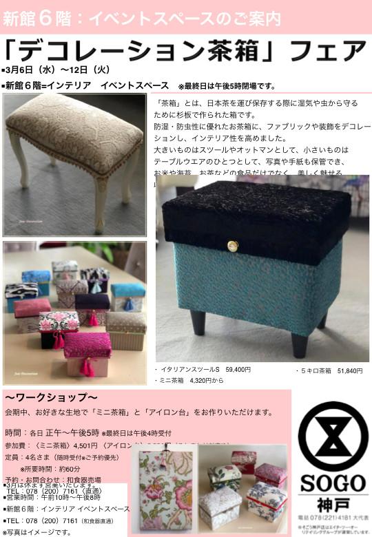 SOGO神戸にてデコレーション茶箱フェア開催