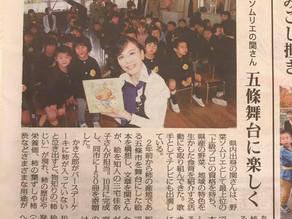 【 絵本出版📚 読み聞かせコンサート】 〜 11/12  毎日新聞 ご掲載 頂きました!〜
