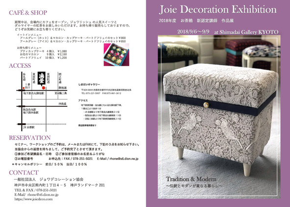 Joie Decoration Exhibition 開催のご案内