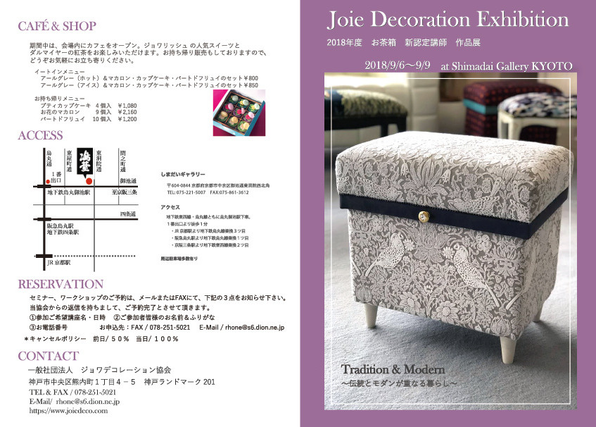 Joie riche Exhibition・外側