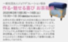 作る・魅せる喜び_お茶箱展1-2_ai___150___CMYK_GPU_プ