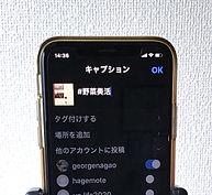 Instagramにハッシュタグ「#野菜美活」、メンション「@hiromi_seki163」を入力し、タグを付けて投稿。  共通のアンテナを持つ人とつながることができるハッシュタグです。