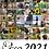 Thumbnail: GLO 2021 Calendar