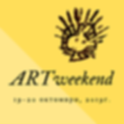 ARTweekend19-20 Октомври.png