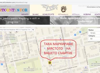 Карта за вашето събитие