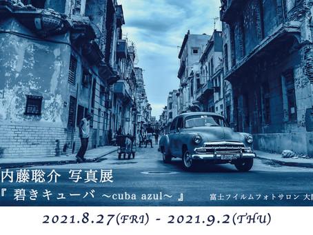 『碧きキューバ』展の大阪巡回展が決まりました。