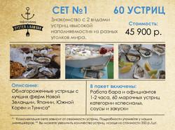 Сет №1 - 60 устриц - 45900 рублей