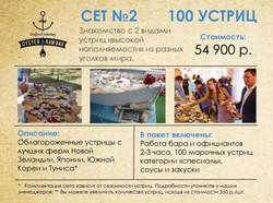 Сет №2 - 100 устриц - 54900 рублей