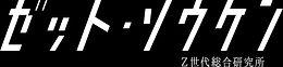 logo_monokuro.jpg