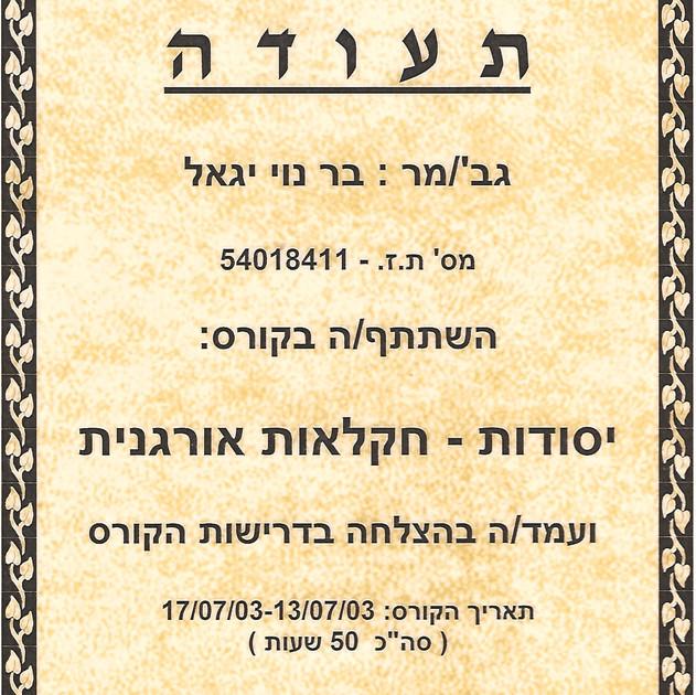 IBOAA ORGANIC COURSE