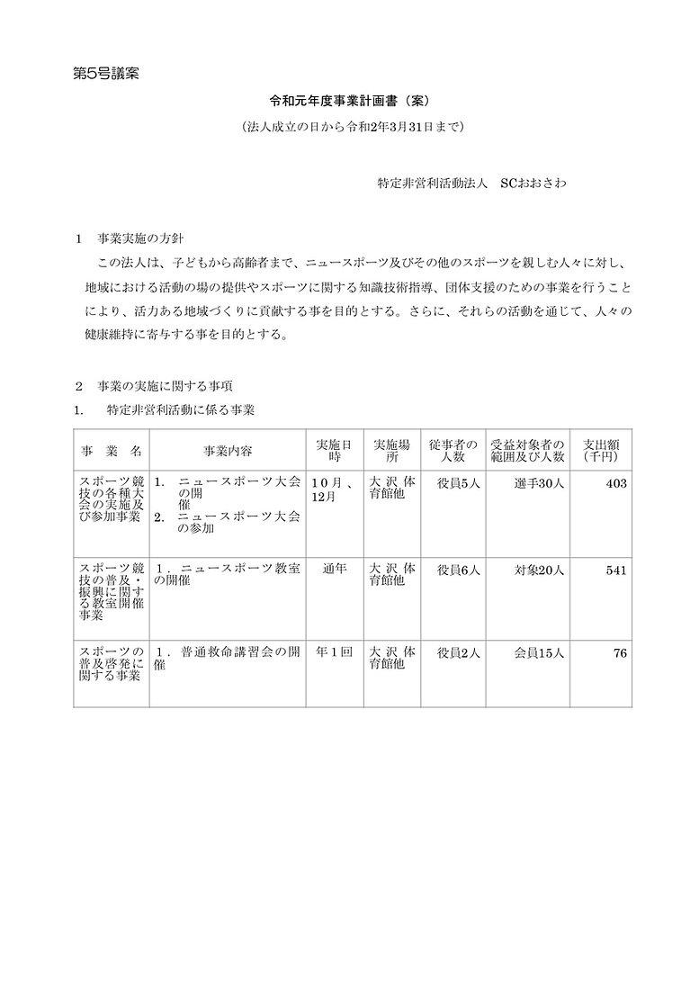 ※⑦第5号議案 事業計画書SC1.jpg