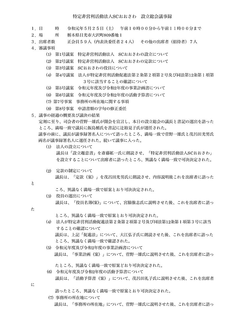 設立総会議事録1.jpg