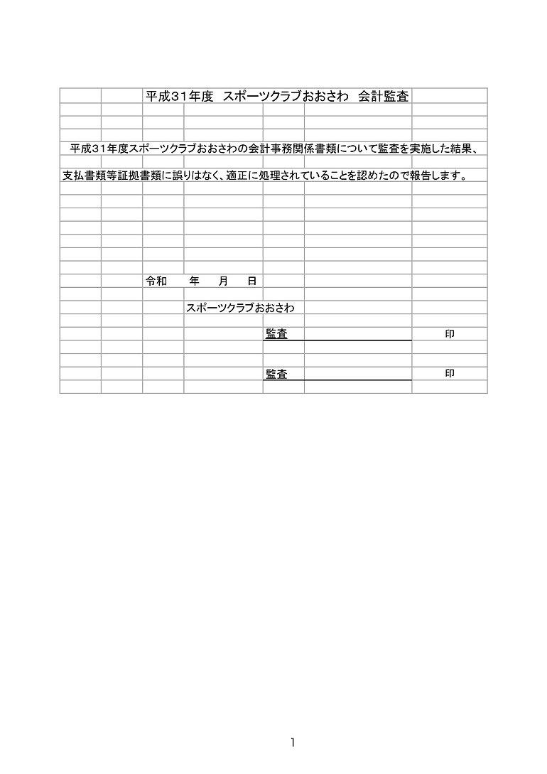 議案2 決算予算書A-監査.jpg