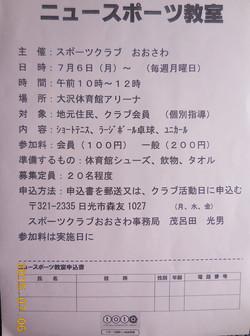 2015-07-06 ニュースポーツ教室 043