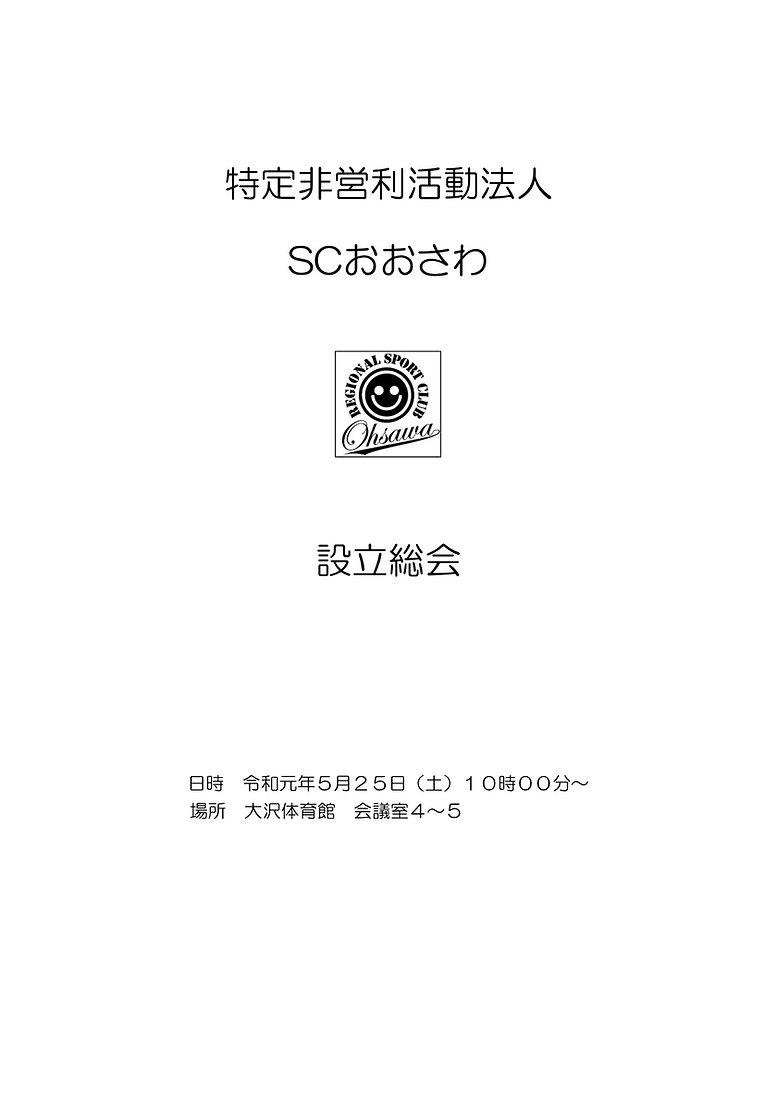 ※①設立総会表紙SC.jpg