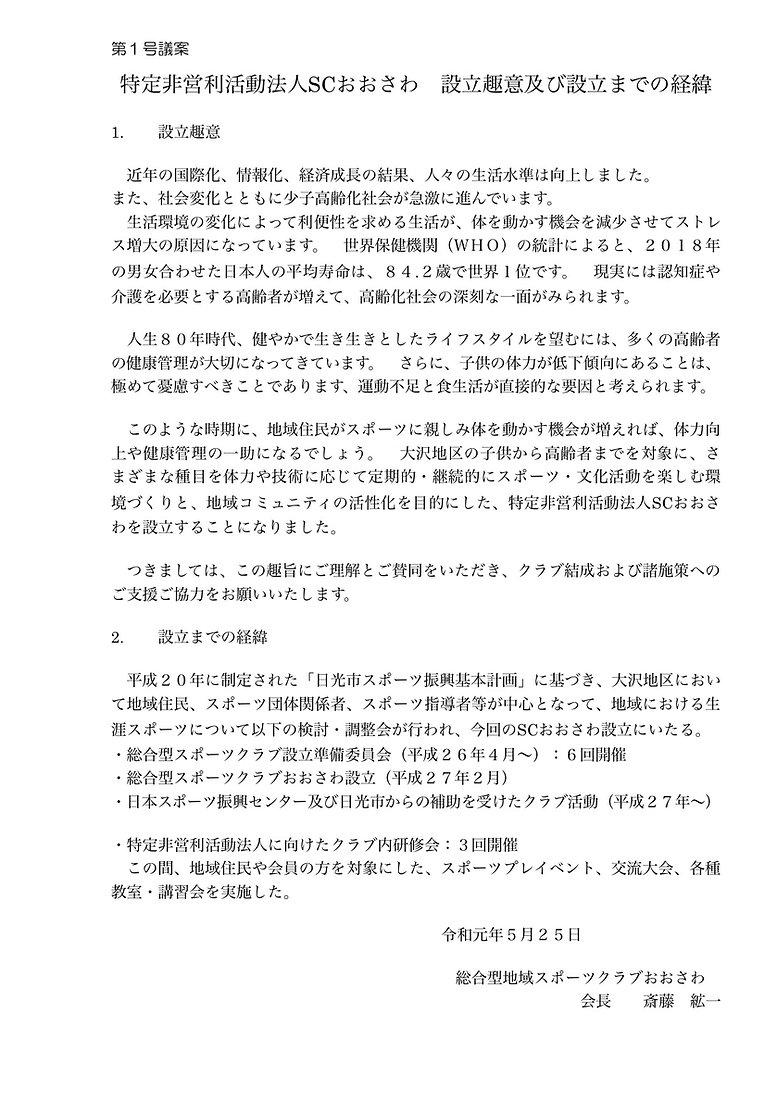 ※③第1合議案 クラブ設立趣意書及び経緯SC.jpg