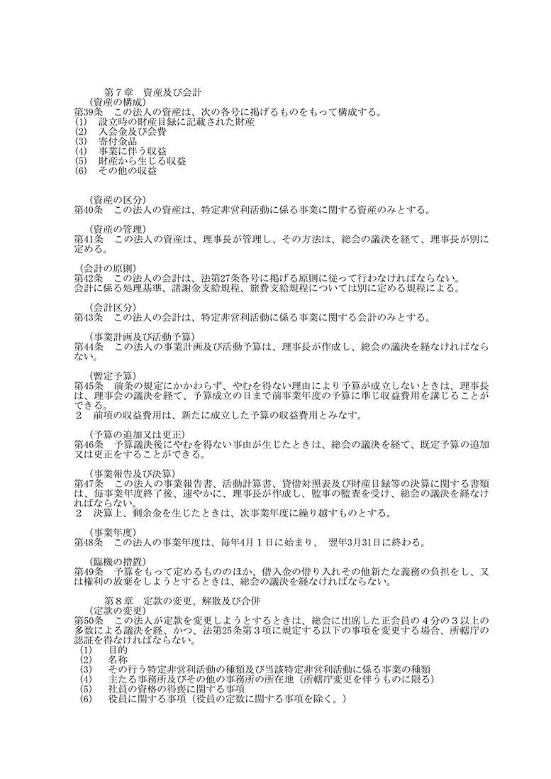 ※④第 2号議案  SCおおさわ 定款6.jpg