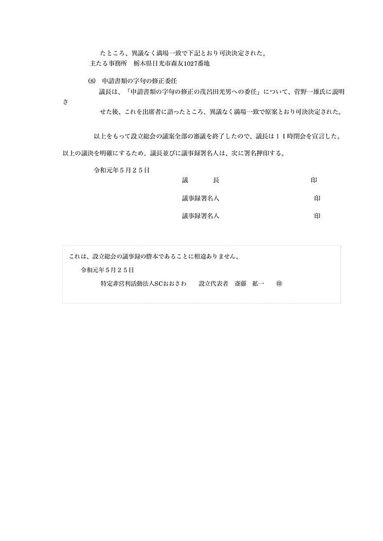 設立総会議事録2.jpg