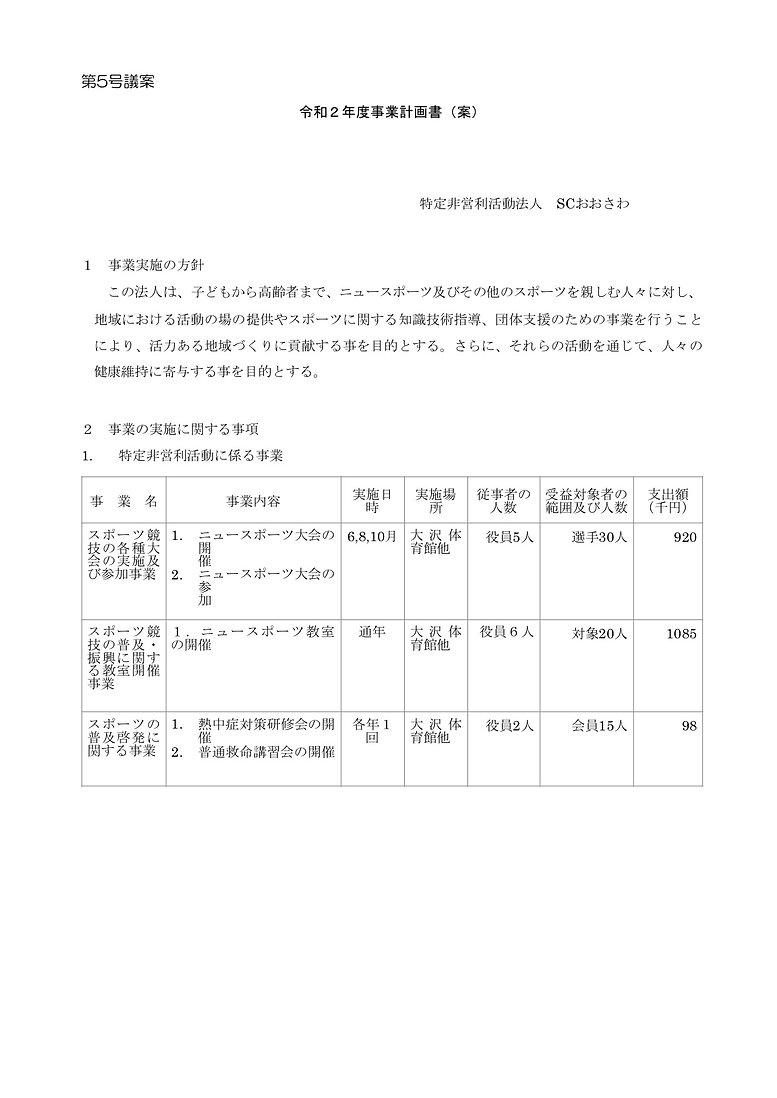 ※⑦第5号議案 事業計画書SC2.jpg