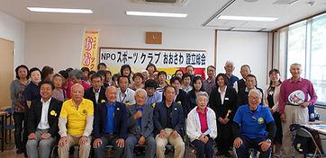 設立総会写真0281.JPG