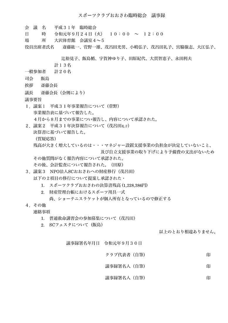 臨時総会議事録.jpg