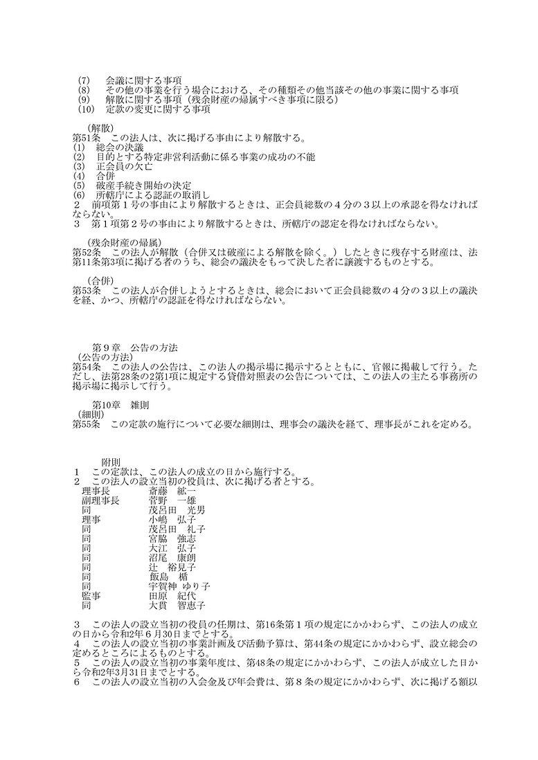 ※④第 2号議案  SCおおさわ 定款7.jpg