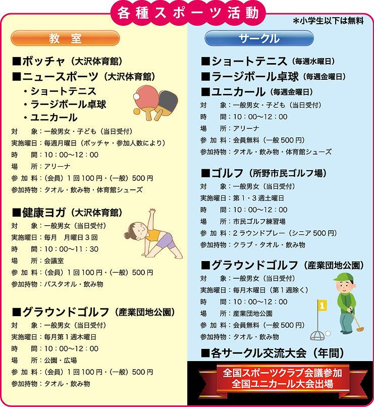 各種スポーツ活動.jpg
