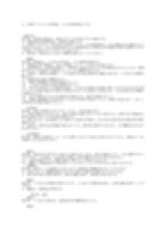 ※④第 2号議案  SCおおさわ 定款3.jpg