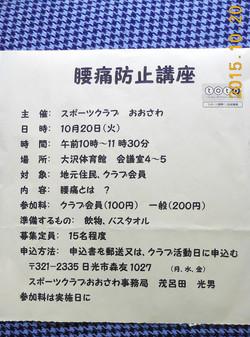 2015-10-20 腰痛講座 006