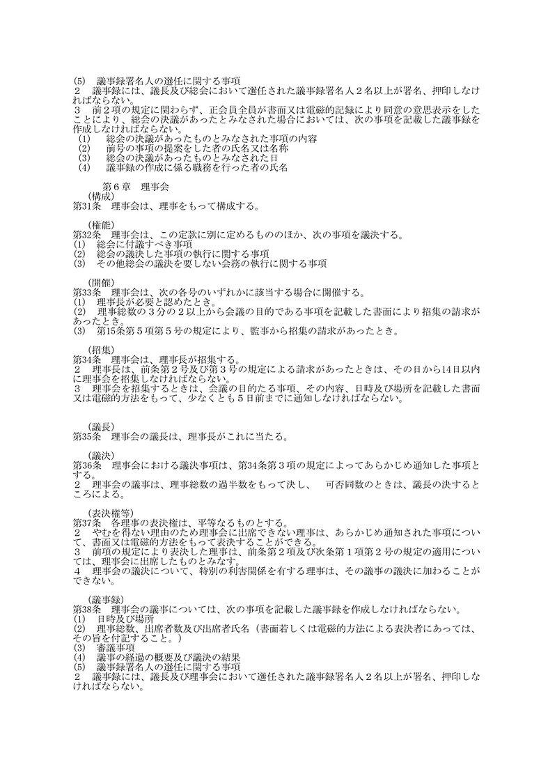 ※④第 2号議案  SCおおさわ 定款5.jpg