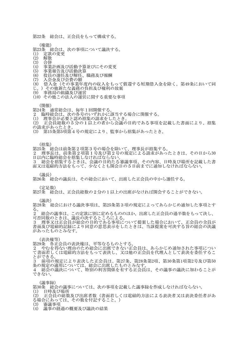 ※④第 2号議案  SCおおさわ 定款4.jpg