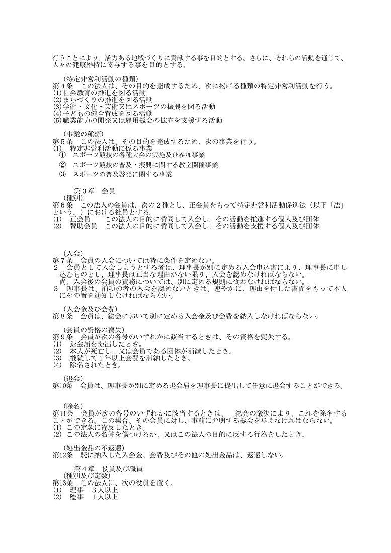 ※④第 2号議案  SCおおさわ 定款2.jpg