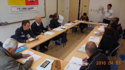 2016-04-13 CSおおさわH28年度第1回運営委員会 003 (1)