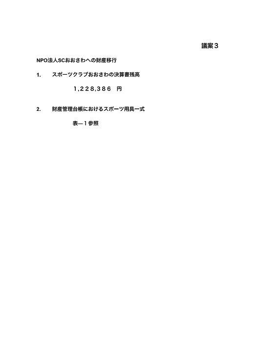 議案3 財産移行.jpg