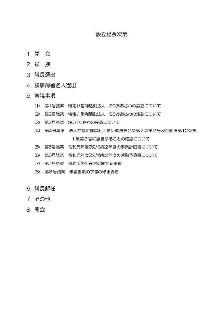※②設立総会次第SC.jpg
