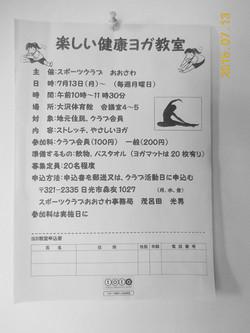 2015-07-13 ヨガ教室 001