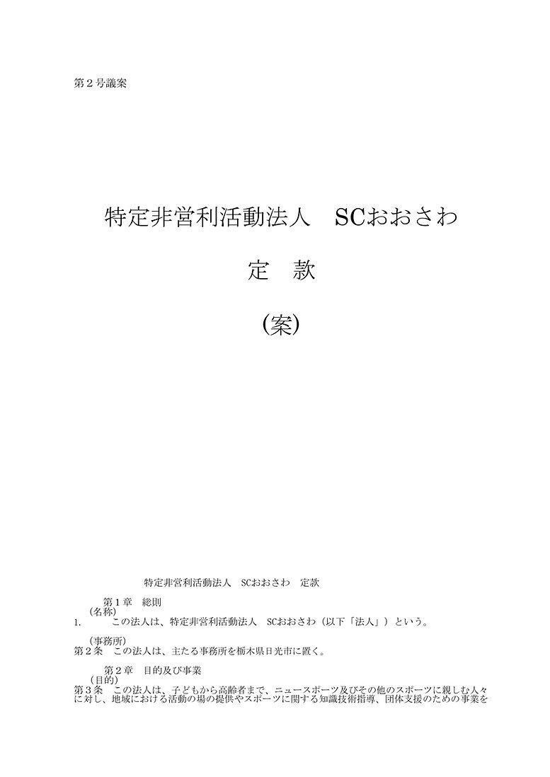※④第 2号議案  SCおおさわ 定款1.jpg