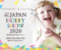 banner_hobbyshow2020_336x280.png