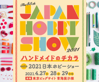 hobbyshow_banner_R2_4_W300xH250px.png
