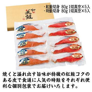 紅鮭・時鮭切身セット2.jpg